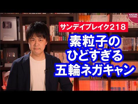 2021/08/02 サンデイブレイク218