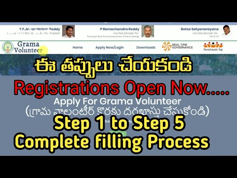 Repeat Grama Volunteer Online Application filling Process