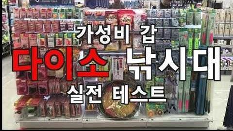 소문난 다이소 낚시대, 바다낚시 실전 후기! (구입부터 캐스팅까지)