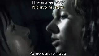 t.A.T.u. | Ya Soshla S Uma | ESPAÑOL