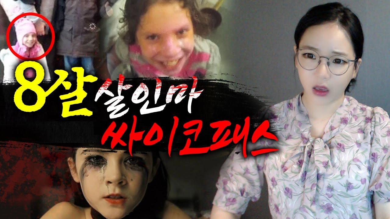 [충격실화]👉8살 살인마 싸이코패스, 영화 오펀의 실제 실화 사건👈