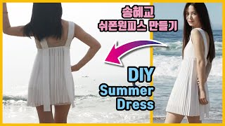 DIY dress / 여름 코디 필수! 쉬폰 플리츠 원…