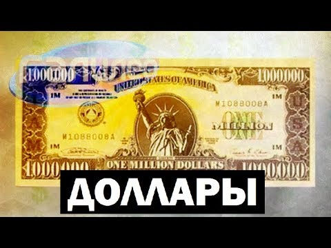 Галилео. Доллары 💵 Dollars