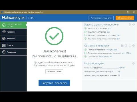 Предварительный обзор Malwarebytes Anti-Malware 3.0 Beta (MBAM).