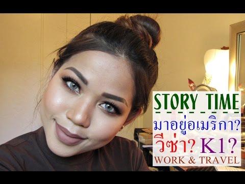 Story Time :: ทำไมถึงมาอยู่อเมริกา?, Work & Travel, Visa, J1 to K1?, Green Card