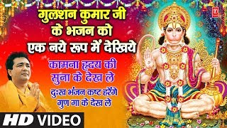 गुलशन कुमार जी के इस भजन को एक नये रूप में देखिये I Kamna Hriday Ki Suna Ke Dekh Le I Hanuman Bhajan