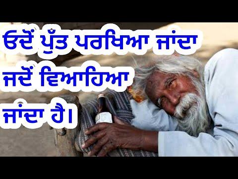 Putt Parkhya Janda Jdo Viahaya Janda | PARAKH Whatsapp Status | Kuldeep Randhawa