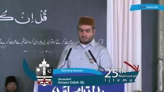 Qaseedha Amir Odeh sahib National Ijtima Canada