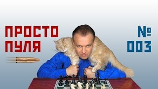 Просто пуля № 003 ⏳ Сергей Шипов. Шахматы
