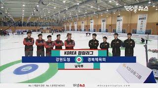 강원도청 vs 경북체육회 H/L (2020. 01. 2…