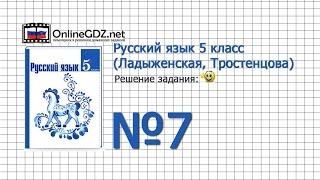 Задание № 7 — Русский язык 5 класс (Ладыженская, Тростенцова)