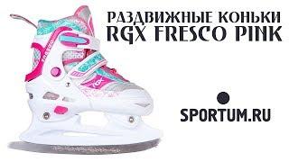 Раздвижные коньки RGX FRESCO Pink