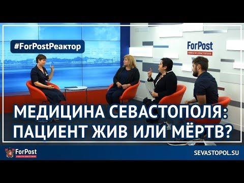 Медицина Севастополя: пациент жив или мёртв? – ForPost Реактор