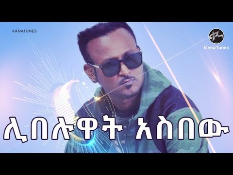 Download Ethiopian  : Gedion Daniel - Libeluat Asebew | ጌድዮን ዳንኤል  - ሊበሉዋት አስበው - New Ethiopian Music 2018
