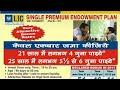 Lic Single premium endowment plan || Lic One time investment || Lic Table no 817