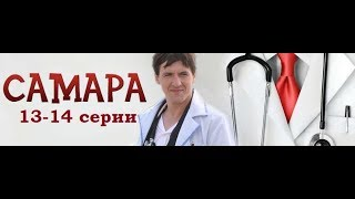 Сериал Самара 1 сезон 13-14 серии в HD качестве
