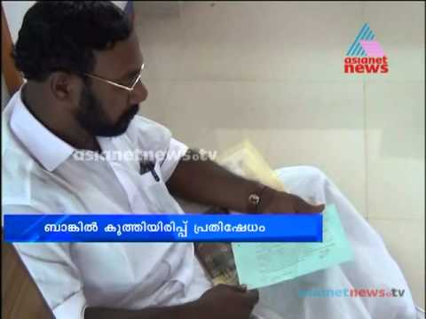 Education  Loan  deny, Protest in front of  bank: Chuttuvattom News