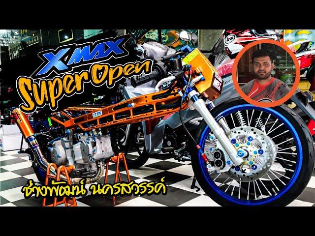 X-Max Super Open by ช่างพัฒน์ นครสวรรค์