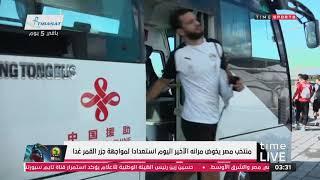 Time live - منتخب مصر يخوض مرانه الأخير اليوم استعدادا لمواجهة جزر القمر غدا