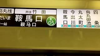 京都市営地下鉄烏丸線・車内案内表示器(国際会館→烏丸御池)