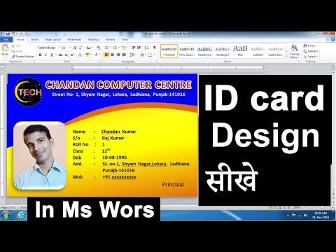 Student Id Card Design In Microsoft Word 2010