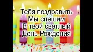 Поздравление с днем рождения мужчине ( наш вариант )