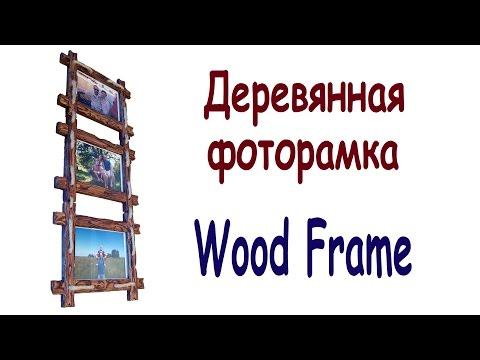 Деревянная Фоторамка - Wooden Photo Frame