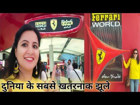 Ferrari World Abu Dhabi    Jabardast Rides    Neema's Corner