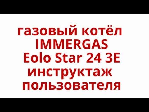 IMMERGAS Eolo Star 24 3E инструктаж пользователя