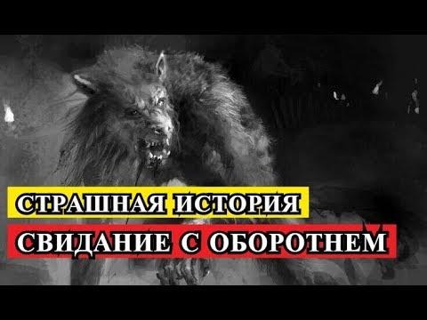 Страшная история - СВИДАНИЕ С ОБОРОТНЕМ