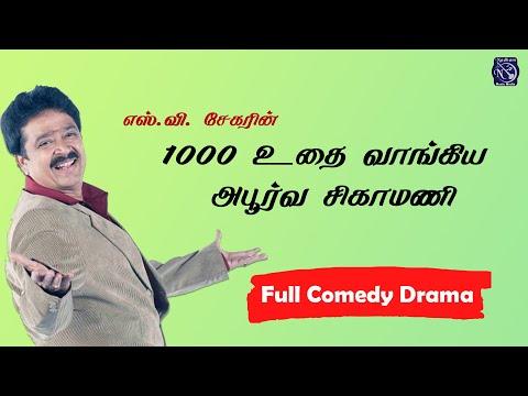 S Ve Shekher 1000 Uthai Vaangiya Abborva Sigamani Full Drama