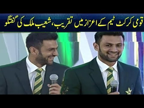 Shoaib Malik Interview | Pakistani Cricket Team Honour Ceremony at Nawaz Sharif House