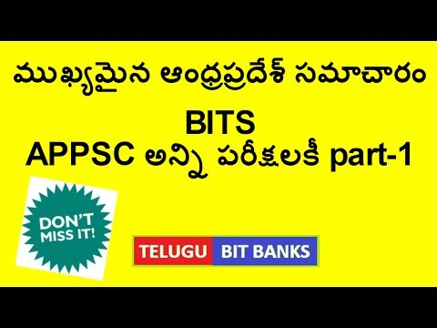 important andhrapradesh information for all appsc exams part 1