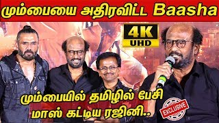 மும்பையை அதிரவிட்ட Baasha.. | Rajini latest speech | darbar trailer launch |cineNXT