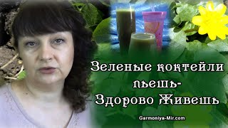 Зеленые коктейли даже за месяц творят чудеса :)