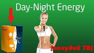 Day Night Energy комплекс для похудения без диет, отзывы, инструкция