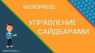 видео Как вывести последние посты из каждой рубрики WordPress на одной странице
