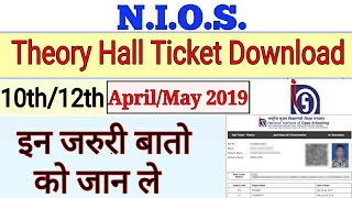 NIOS   Class-10/12   April/May-2019   Theory Exam Hall Ticket Download