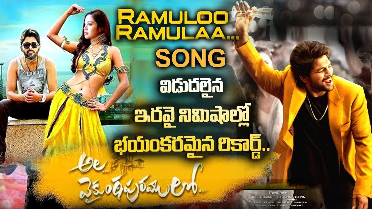 Ala Vaikuntapuram Lo | Ramulo Ramula song update | Ala Vaikuntapuram lo news | Allu arjun |