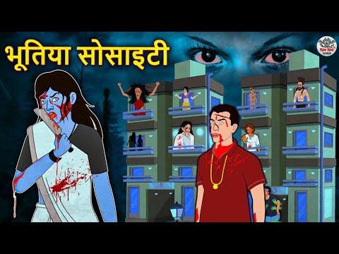 भूतिया सोसाइटी | Stories in Hindi | Horror Stories | Haunted Stories | Hindi Kahaniya | Koo Koo TV