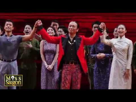 帝劇10・11月公演 ミュージカル『ミス・サイゴン』10/20(木)昼の部の特別カーテンコール映像をお届けいたします!本初日を迎えたキャストより一言ずつご挨拶がありました、 ...