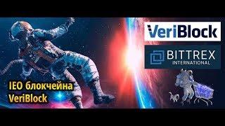 IEO блокчейна VeriBlock на бирже BitTrex