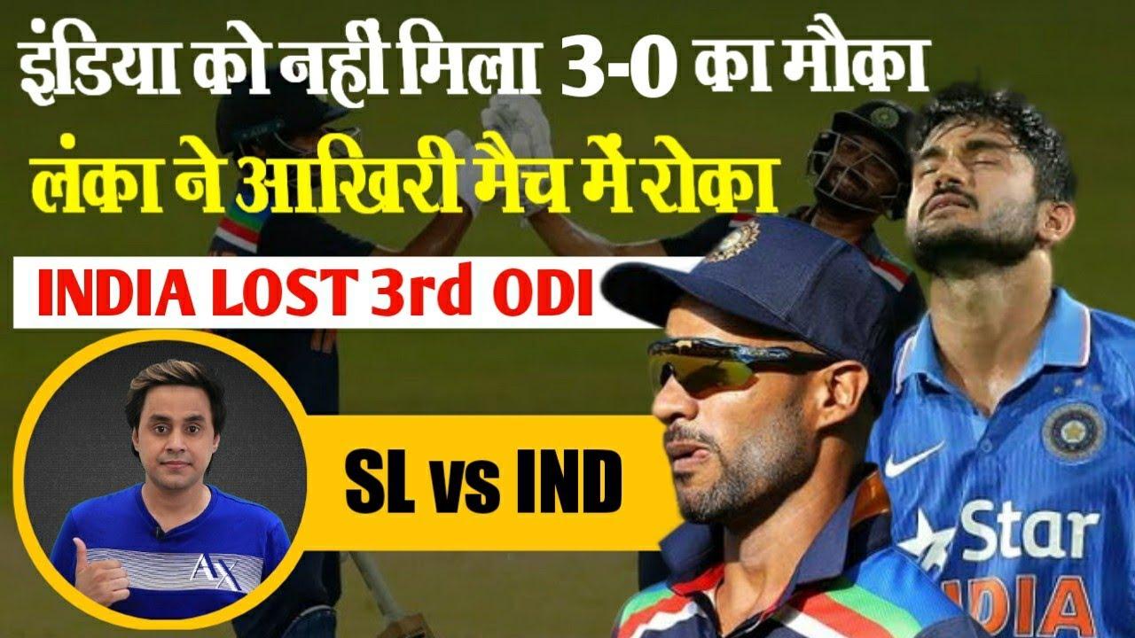 फेल हुए धुरंधर सारे, तीसरा मैच Sri Lanka से हारे | SLvInd | 5 Debutant | Shikhar Dhawan | RJ Raunak