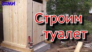 видео Деревянный уличный туалет