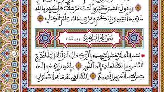 الحزب 26 رواية ورش المصحف المحمدي القارئ العيون الكوشي