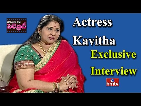Actress Kavitha Exclusive Interview | Film And Political Journey | Voice of Celebrate | HMTV