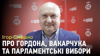 Ігор Смешко розповідає, чи справді Зеленський пропонував йому посаду Секретаря РНБО