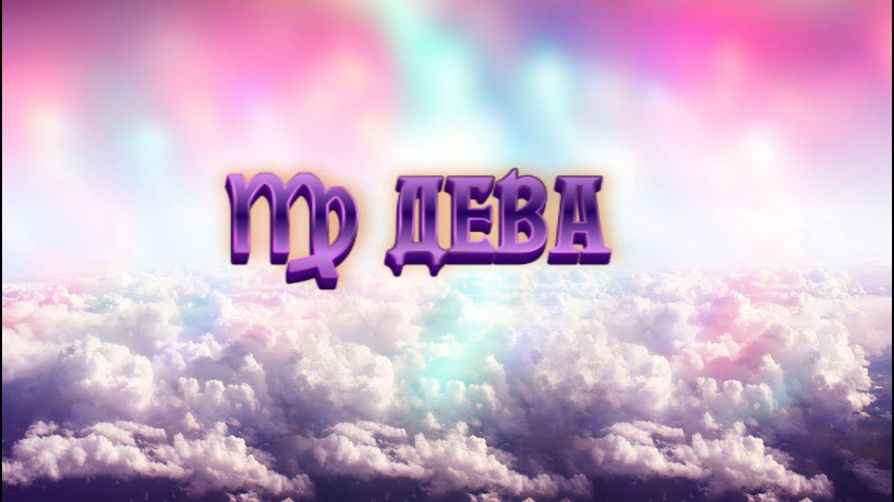♍ДЕВА ☀ МАРТ 2021г  ☀ РАБОТА- ФИНАНСЫ- ОТНОШЕНИЯ. ТАРО Для ВСЕХ- Гороскоп- прогноз.