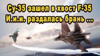 В небе Египта российский Су-35 зашел в хвост американского F-35 видео