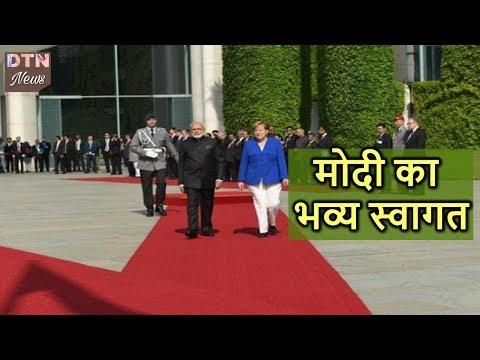 Modi का Germany में Red Carpet Welcome, Berlin में हुआ Ceremonial Welcome ||